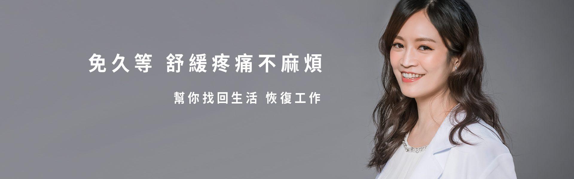 疼痛專科醫師黃鈺涵